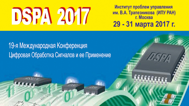 http://www.rntores.ru/DSPA/DSPA-Polnaja_stranica.htm
