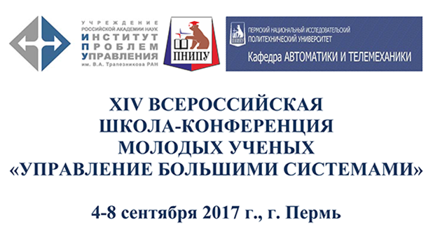 http://ubs2017.at.pstu.ru/
