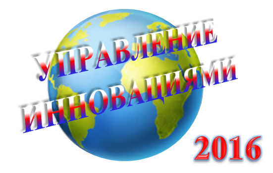 http://www.ipu.ru/conference/innovation_management